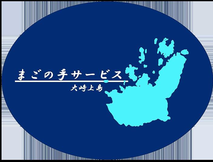 大崎上島まごの手サービス(便利屋)